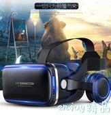黑五好物節 千幻魔鏡7代vr眼鏡3d虛擬現實手機蘋果六oppo華為