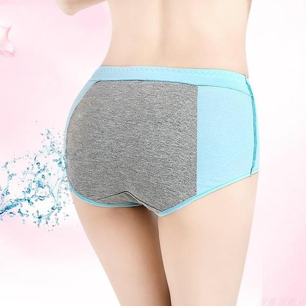 全場九折 2020春夏生理褲新品經期生理褲 高腰衛生褲女士三角褲棉內褲