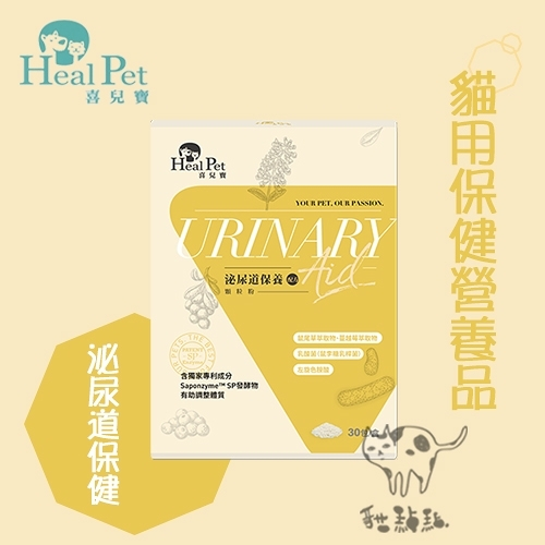 Heal Pet喜兒寶[貓用保健營養品,泌尿道保養,2.5g*30包]