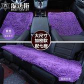 冬季汽車坐墊加密加厚雪尼爾座椅墊毛絨棉墊通用三件套 魔法街