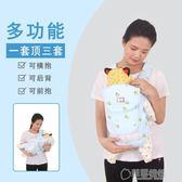 嬰兒背帶多功能嬰兒背帶前抱式後背式夏季透氣網寶寶簡易抱帶新生四季通用   草莓妞妞