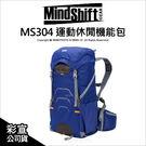 MindShift 曼德士 運動休閒機能包 25L MS304 藍色 雙肩 後背包 攝影包 相機包 ★24期0利率★薪創