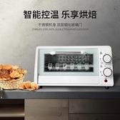 烤箱 新飛家用電烤箱12升多功能迷你小型烘焙蛋糕面包雙層同烤工廠正品