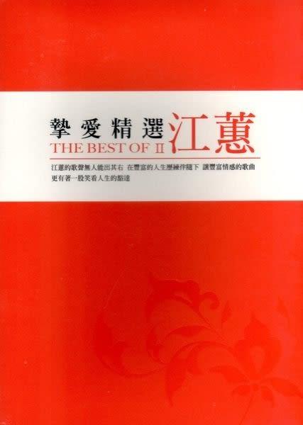 江蕙 摯愛精選 2 CD (購潮8)