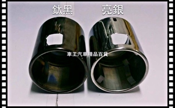 【車王汽車精品百貨】Mzada 馬自達 2015 新馬3 馬3 尾飾管 尾管 排氣管 尾喉 亮白 加厚