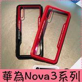 【萌萌噠】華為 HUAWEI nova3/3i/3e 螢幕指紋版 簡約黑白情侶款  全包透明仿真玻璃背板保護殼 手機殼