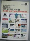 【書寶二手書T1/網路_QMV】韓式風格網頁整站設計精選I:電子商務、企業入口網頁、服飾