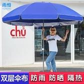 太陽傘遮陽傘大型雨傘超大號戶外商用擺攤圓傘 cf 全館免運