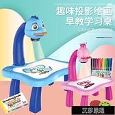 兒童畫畫板 兒童益智智能投影畫板寶寶可擦寫字學習桌男女孩畫畫神器