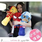 兒童動漫卡通汽車安全帶護肩 抱枕