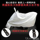 電動車摩托車遮雨防曬罩電瓶車防雨遮陽罩防塵防水套加厚通用蓋布 深藏blue