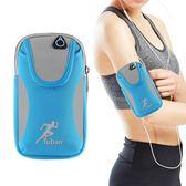 臂包運動手機臂套跑步通用男手機袋手腕手臂包女款手機臂包手機包 小天使