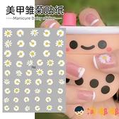 4張 美甲貼紙小雛菊貼紙小花貼花超薄防水3d貼片指甲裝飾【淘嘟嘟】