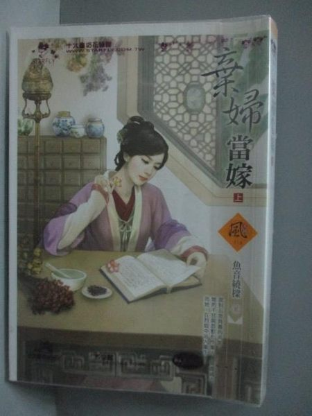 【書寶二手書T5/言情小說_KMT】棄婦當嫁(上)_魚音繞樑