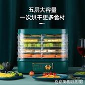 幹果機家用食物烘幹機水果蔬菜寵物肉類零食品風幹機小型 聖誕節全館免運