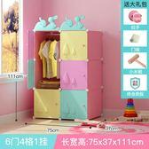 衣櫃 卡通衣柜嬰兒童寶寶小衣櫥簡易塑料布收納柜子組裝簡約現代經濟型jy全館免運下殺88折