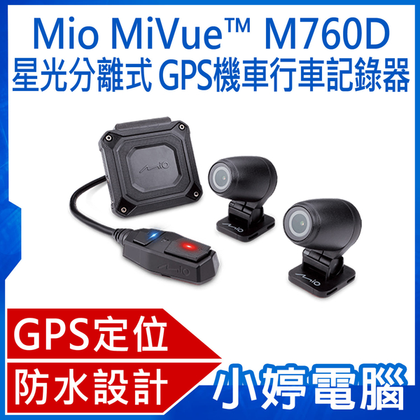 【3期零利率】贈大容量記憶卡 全新 Mio MiVue M760D 星光分離式 GPS雙鏡頭機車行車記錄器
