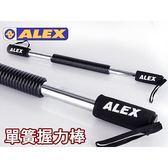 ALEX 單簧握力棒 ≡體院≡