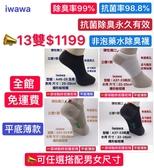 【iwawa直營13雙$1199】隱型船短除臭襪【免運費-永久抗菌除臭】台灣製 【男女尺寸-平底】隱形襪