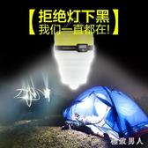 野營燈戶外led可充電帳篷燈超亮野外野營照明燈帳篷露營燈 XW3418【極致男人】