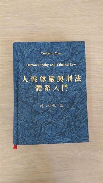 (二手書)人性尊嚴與刑法體系入門 = Human dignity and criminal law