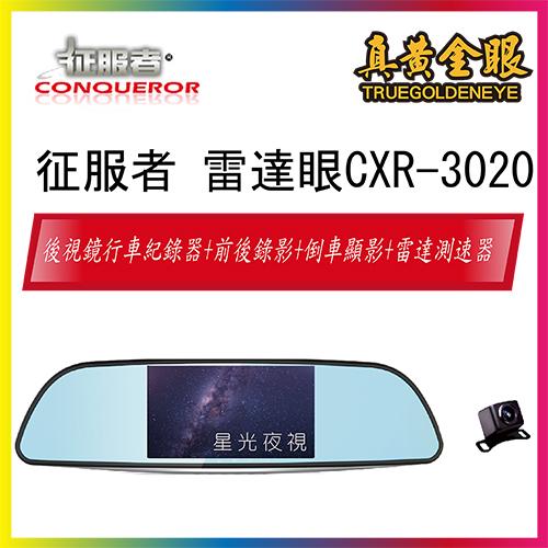 【征服者】雷達眼 CXR-3020 後視鏡前後行車紀錄器+倒車顯影+雷達測速器 【贈送16G記憶卡+後鏡頭】