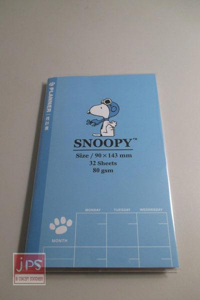 Snoopy 史努比 64K功能筆記本 筆記本 月計畫 藍色