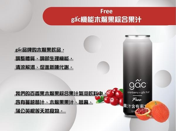 GAC 機能木鱉果綜合果汁 356公克 X 8瓶
