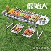 不銹鋼燒烤架戶外5人以上家用木炭燒烤爐野外工具3全套爐子 igo 『歐韓流行館』