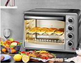 烤箱家用烘焙多功能全自動蛋糕電烤箱32升六管加熱220V IGO 糖糖日系森女屋