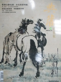 【書寶二手書T1/雜誌期刊_ZHC】典藏古美術_193期_晉唐法書名蹟台北故宮特展