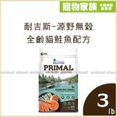 寵物家族-耐吉斯源野無穀全齡貓鮭魚配方3lb (1.36kg)