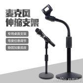 靚韻TS02可調升降桌面支架 麥克風話筒支架 鵝頸軟管話筒架QM 美芭