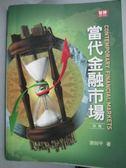 【書寶二手書T9/大學商學_YJY】當代金融市場4/e_謝劍平