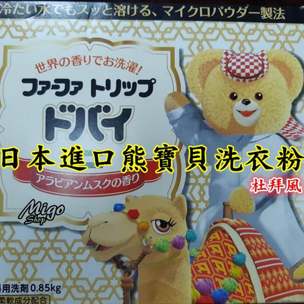 【日本進口 FaFa TRIP 熊寶貝洗衣粉~杜拜風】香味 850g