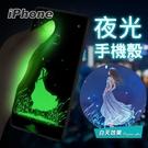 [現貨] 蘋果 IPHONE X/8/7/6 s Plus 系列 奇幻夜光效果玻璃背板防刮手機殼【QZZZAAQ30006】