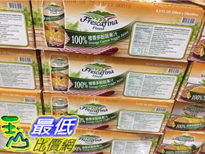 [COSCO代購] FRESCAFINE ORG VEG JUI 嘉紛娜橙香多酚蔬果汁 每瓶250毫升X24入 _C111424