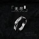 戒指 鈦鋼戒指男潮流日韓個性單身戒食指環嘻哈學生女網紅莫比烏斯戒子 衣櫥秘密