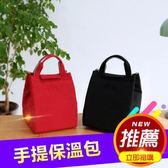 黑五好物節 輕便簡約款手提保溫包便當包手拎帶飯包鋁膜加厚防水保暖 森活雜貨