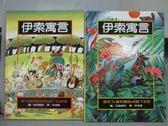 【書寶二手書T4/兒童文學_PBJ】伊索寓言_1&2冊合售_披了羊皮的狼_狼來了龜兔賽跑等