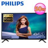 【Philips 飛利浦】50型FHD顯示器+視訊盒 50PFH4082 (含運無安裝)