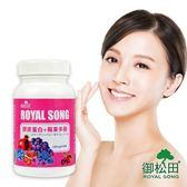 【御松田】膠原蛋白+莓果多酚(30粒X1罐)