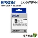【18mm 白底黑字】EPSON LK-5WBVN 耐久型 原廠標籤帶