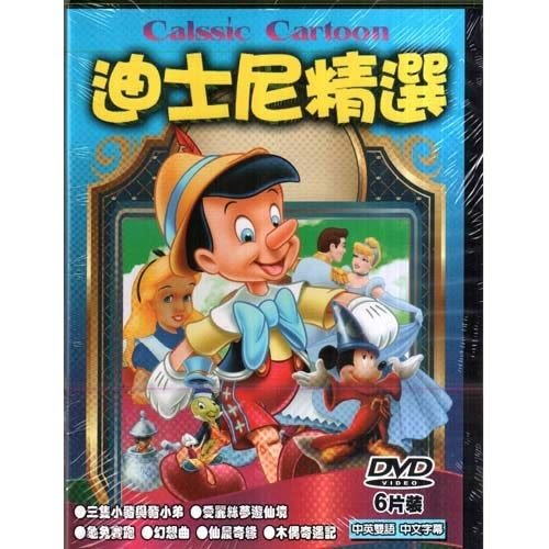 迪士尼精選 DVD 六片裝  (購潮8)