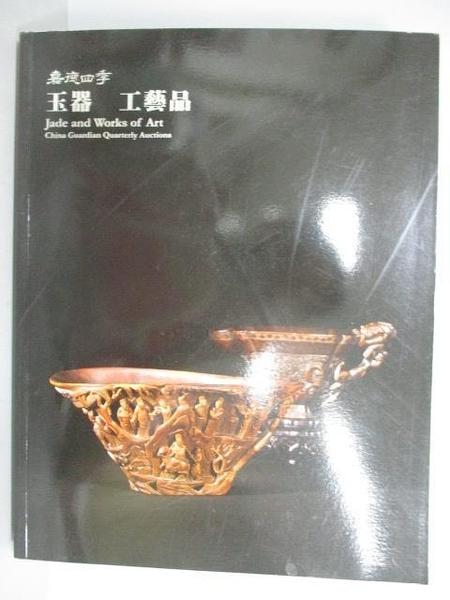 【書寶二手書T9/收藏_FOE】嘉德四季_玉器工藝品_2011/3/19-20