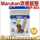 ◆MIX米克斯◆日本Marukan.鋁製管狀涼墊【M號 DP-803】不怕熱~最新設計