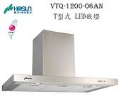 【PK廚浴生活館】高雄豪山牌 VTQ-1200-06AN 120cm T型式 LED嵌燈 排油煙機 實體店面 可刷卡