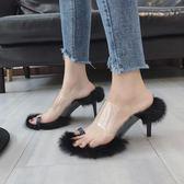 毛毛拖鞋女2018新款透明膠一字套趾半拖鞋高跟細跟涼拖鞋秋 DN16953【旅行者】