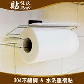 好市多Costco 紙巾架 304不鏽鋼 可重複貼 無痕掛勾 台灣製造 貼恆玖 廚房收納 餐巾紙捲筒衛生紙架