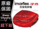 限量出清|日本 伊瑪 imarflex 5合1多功能鬆餅機/燒烤機 IW-702/IW702 (全配五種烤盤)【妍選】